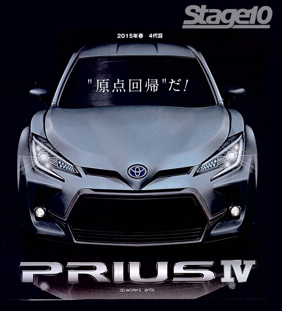 priusfrnttopsm-928x1024