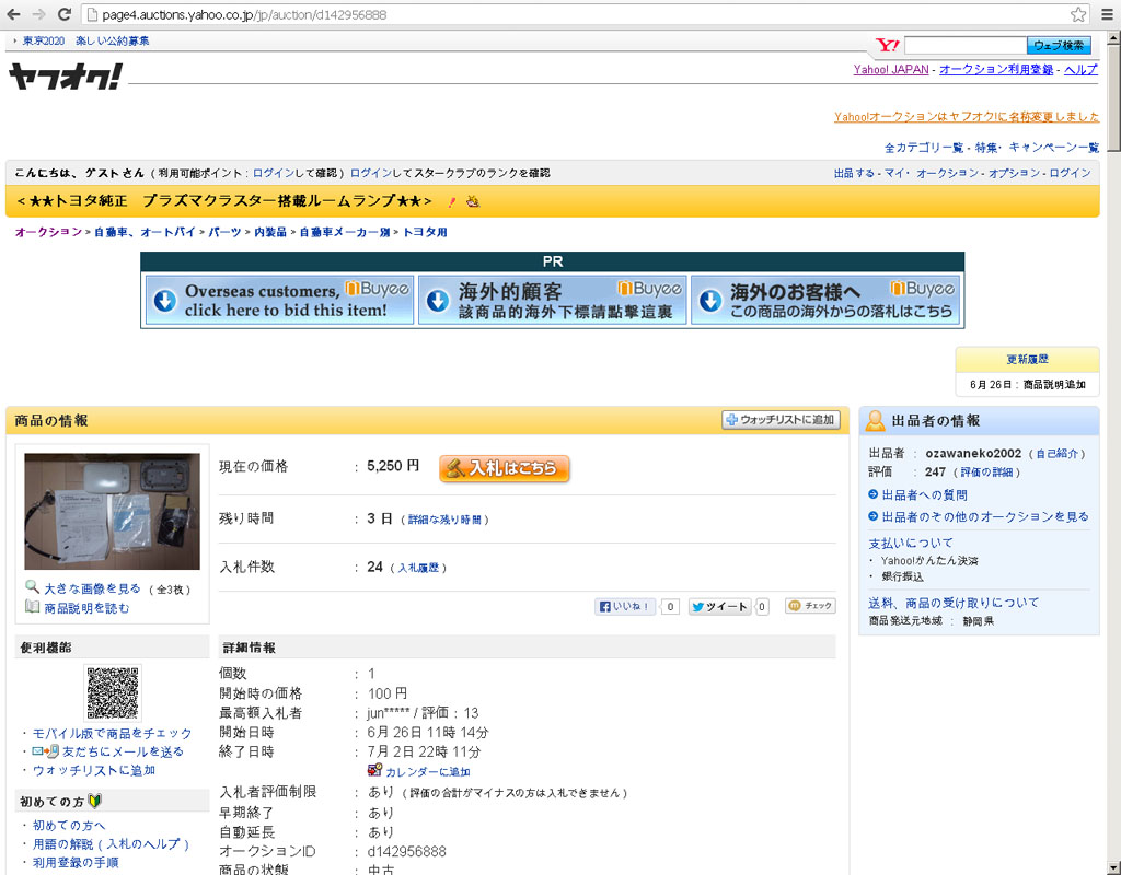 Searching for JDM parts on Yahoo! Auctions Japan